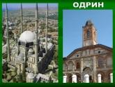 Одрин и Музеят на здравето, Хасково и Александровска гробница